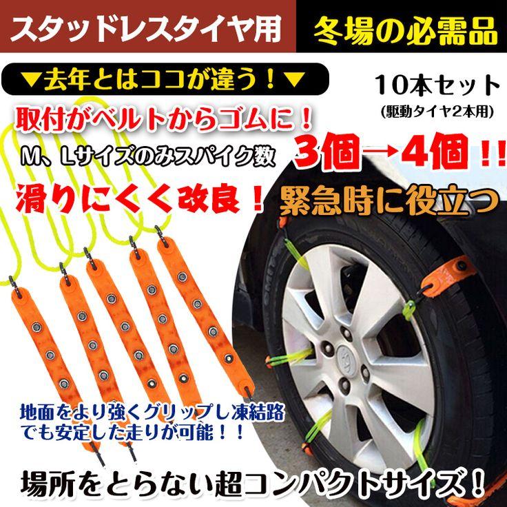 タイヤチェーン 非金属 簡易型 スノーチェーン ジャッキアップ不要! 非金属 車 雪道 スタッドレスタイヤ用 プラスチック アイスバーン 凍結 スリップ 事故 悪路 R12 R14 R16 R18 e105