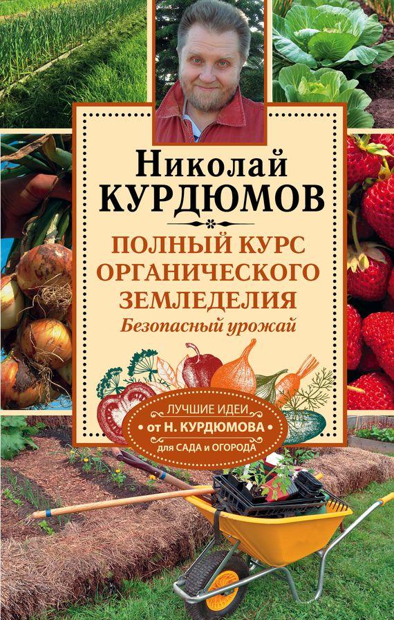 Полный курс органического земледелия. Безопасный урожай. 307kb