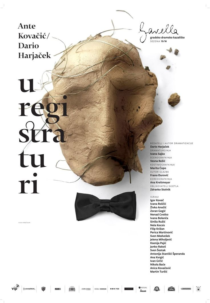 Ante Kovačić: U registraturi. Theatre poster design by Vanja Cuculić/Studio Cuculić for Gavella Theatre.