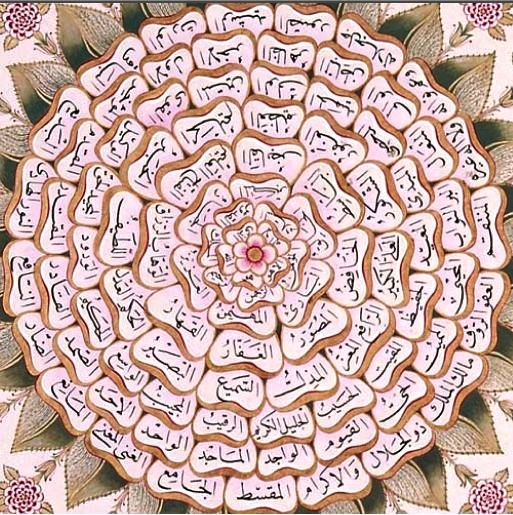 Asma'ul husna flowerاسماء الله الحسنى اللهم صل على محمد وال محمد
