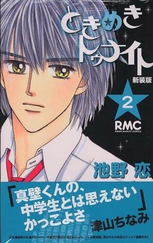 Reprint Edition of Tokimeki Tonight by Ikeno Koi