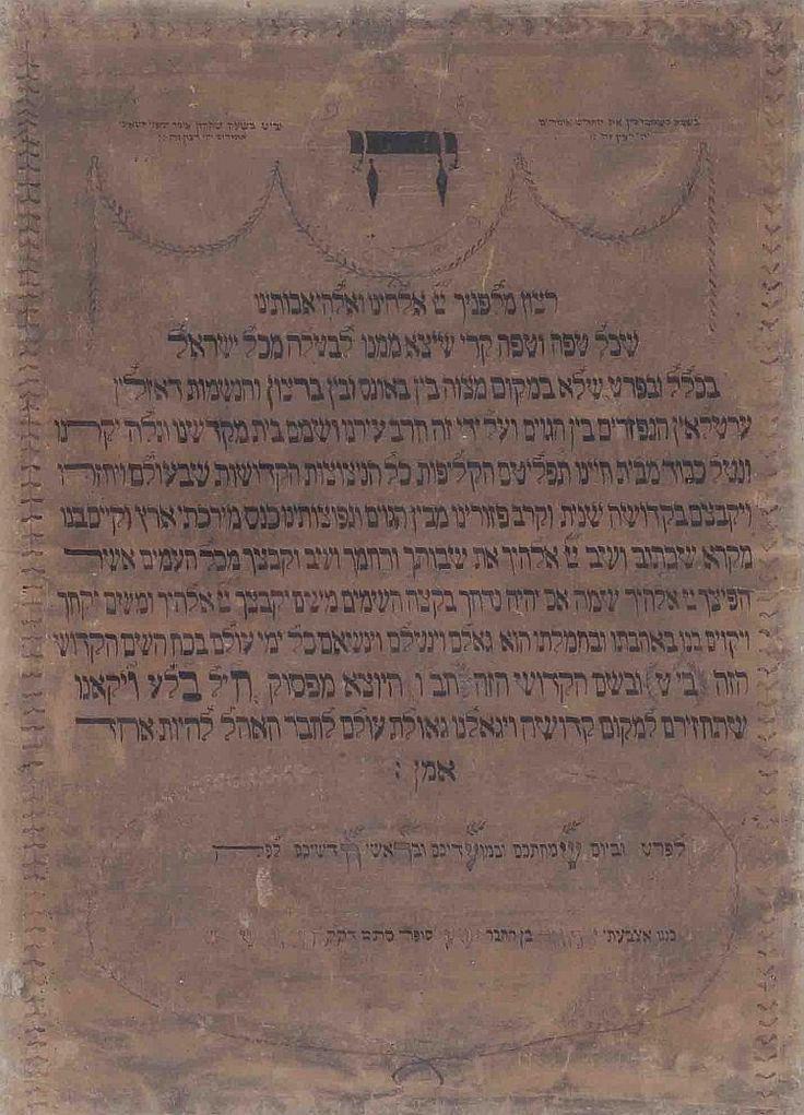 """Handwritten Leaf - Prayer for """"Tikun Keri"""" - Rawitsch, 1818"""