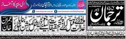 Daily Tarjuman Newspaper delivers real and latest news in Urdu, including breaking news Pakistan, Cricket news, Urdu Newspapers and Latest news Pakistan. https://tarjuman.com.pk/