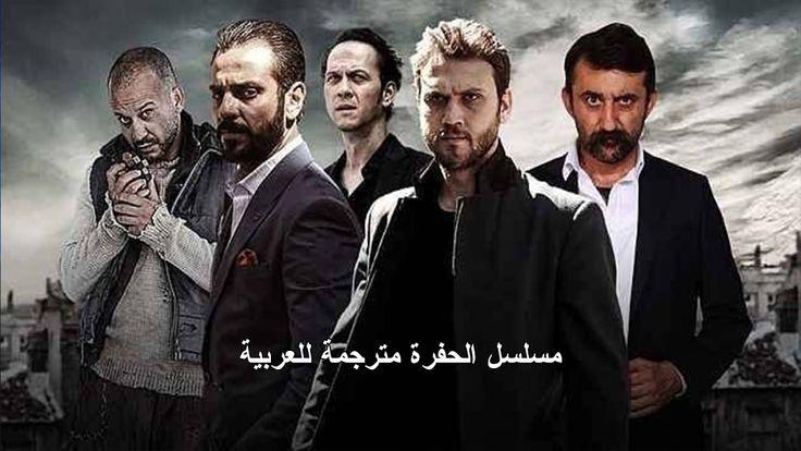 مسلسل الحفرة 18 Facebook مترجمة للعربية أحداث الحلقة وتطورات مفاجئة In 2021 Fictional Characters Movie Posters Movies
