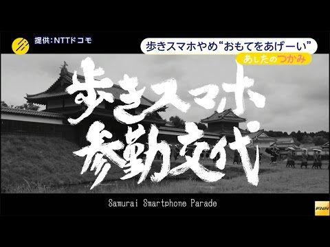 歩きスマホ参勤交代/Samurai Smartphone Parade - YouTube