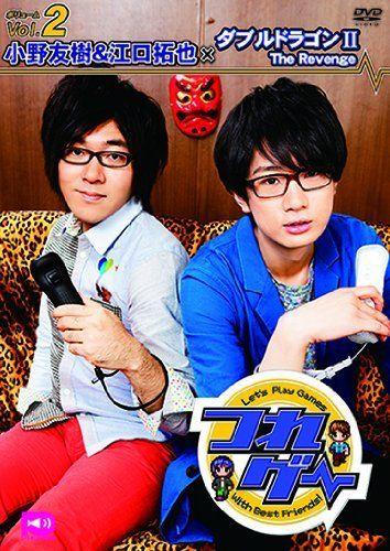 つれゲー Vol.2 小野友樹&江口拓也×ダブルドラゴンII The Revenge [DVD]:Amazon.co.jp:DVD
