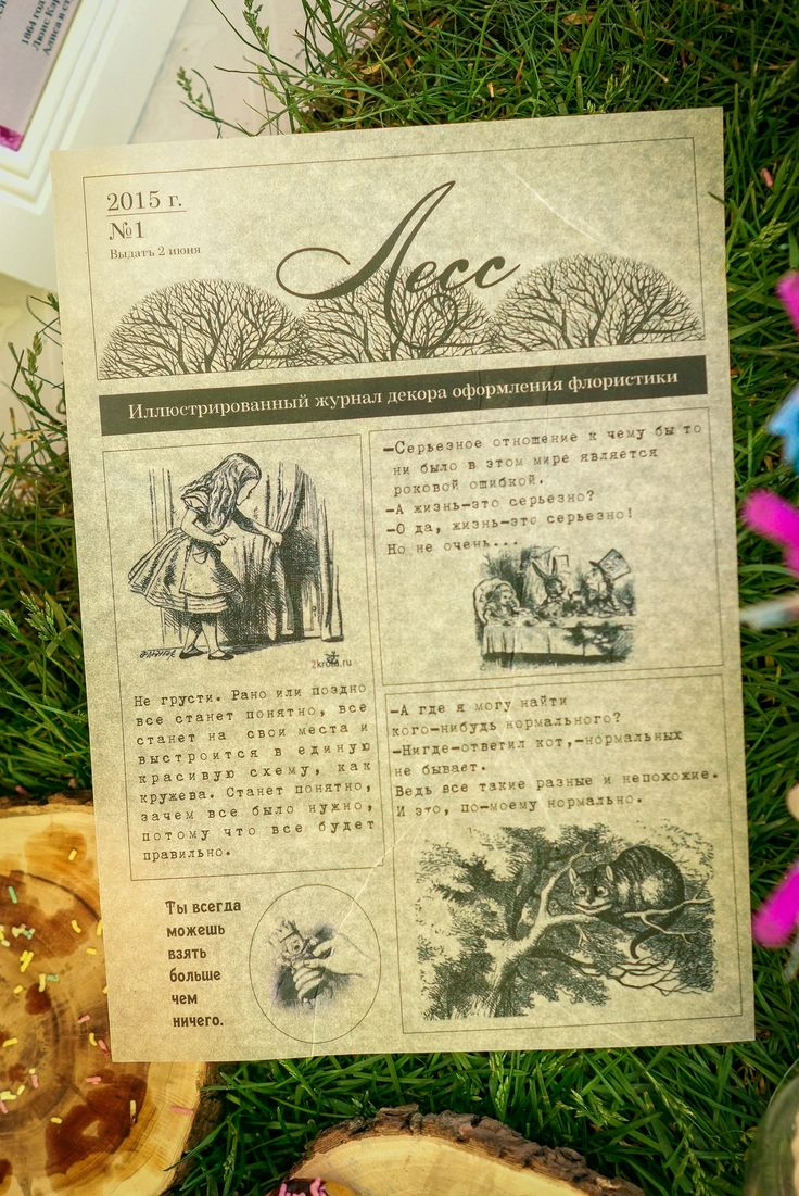 Especially for the holiday was released newspaper with quotes from the book.