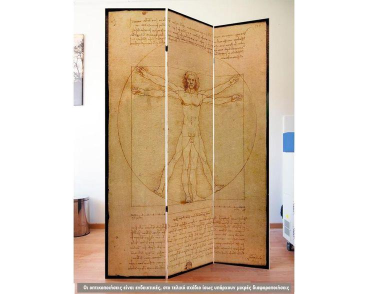 The Vitruvian Man,πτυσσόμενο διαχωριστικό ( Παραβάν,ξύλινο ή καμβάς)