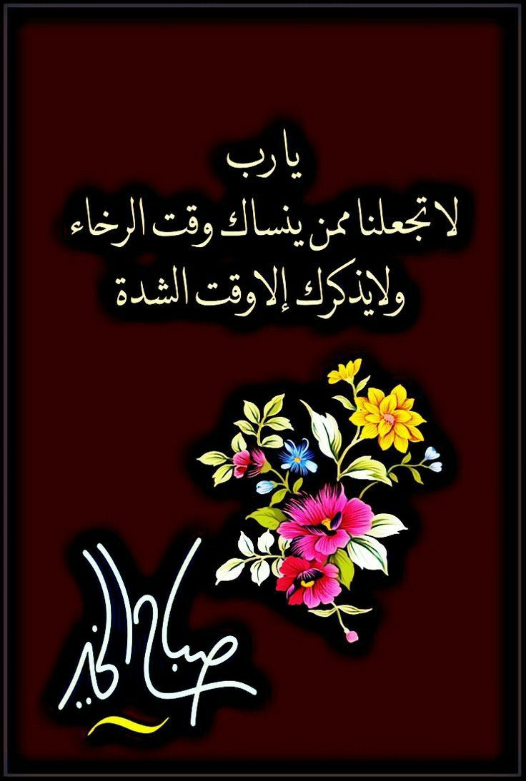 Pin By Ibrahim Hijazi On Good Morning Arabic In 2020 Good Morning Arabic Good Morning Messages Good Morning Images