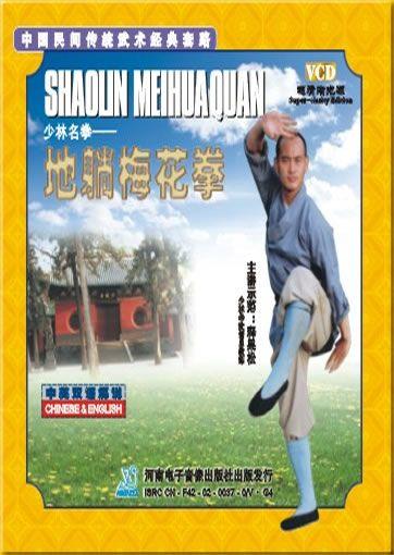 A través del siguiente video aprenderás gratis las técnicas del Meihua Quan, un estilo de Kung Fu originario del norte de China en el templo Shaolin, demostrado por el monje Dejun paso a paso. Link…