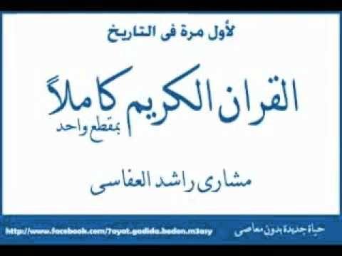 القرآن الكريم كاملاً بمقطع واحد مشاري العفاسي-Complete Quran
