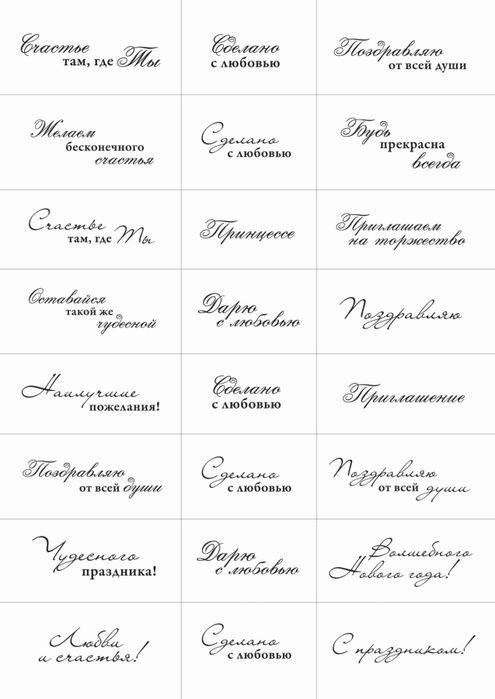 Штампы-надписи. Обсуждение на LiveInternet - Российский Сервис Онлайн-Дневников