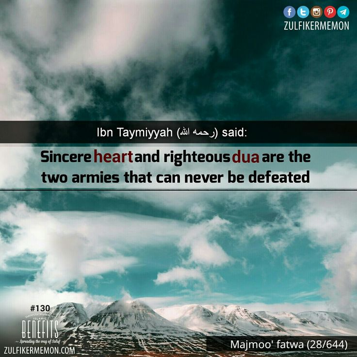 "Ibn Taymiyyah (رحمه الله) said: ""Sincere heart and righteous dua are the two armies that can never be defeated""  Majmoo' fatwa (28/644)  #sunnah #hadith #mercy  #sayings #quotes #truth #haqq #zm #zmreminders #shaykhzulfikermemon #salaf #salafiyyah #AhleHadith #AhlusSunah #islamicreminders #islamicquotes #quotes #allah #hadeeth #muslim #mumin #islam"