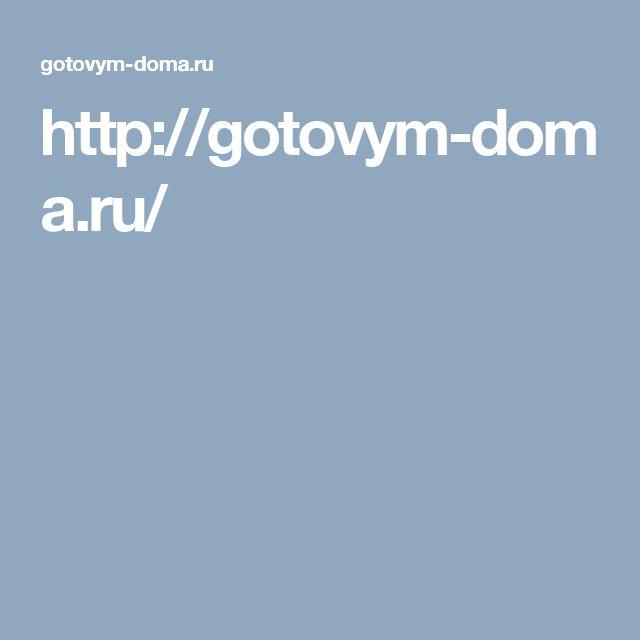 http://gotovym-doma.ru/