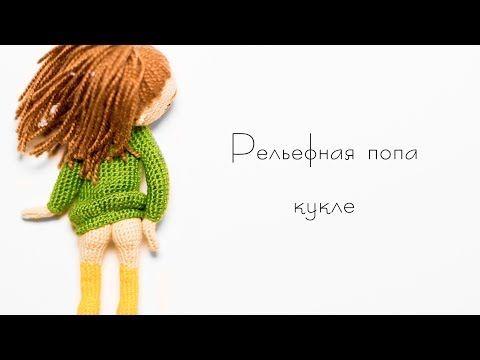 Рельефная Попа Кукле | Ореховый Мишка - YouTube