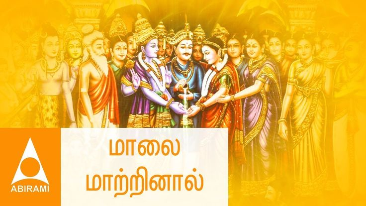 Malai Matrinal is one of the Collections in Thirumana Padalgal and also called as Marriage Songs, Wedding Songs or Kalyana Padalgal Tamil Marriage Songs