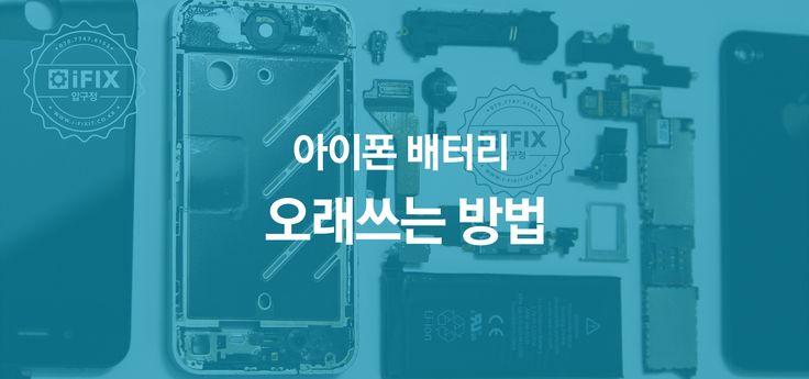 아이픽스 압구정점 아이폰 수리센터 아이폰 자가 진단 아이폰 배터리 오래쓰는 방법