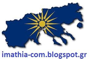 IMATHIA-com `free blogger`: ΚΑΛΗΜΕΡΑ ΑΠΟ ΤΗΝ ΗΜΑΘΙΑ...(Να σταθώ στα πόδια μου)...