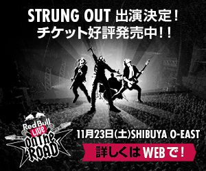 STRUNG OUT出演決定!Red Bull LIVE ON THE ROADのバナーデザイン