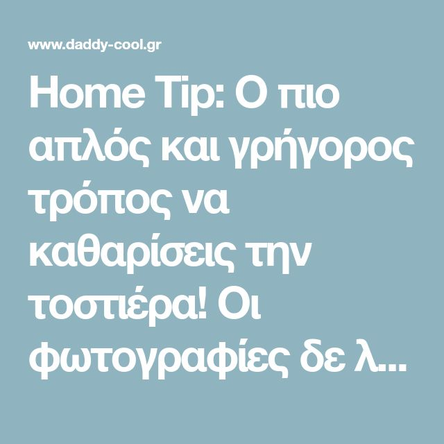 Home Tip: Ο πιο απλός και γρήγορος τρόπος να καθαρίσεις την τοστιέρα! Οι φωτογραφίες δε λένε ψεμματα - Daddy-Cool.gr