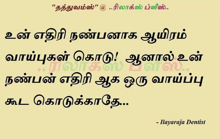 Natural Images With Quotes In Tamil