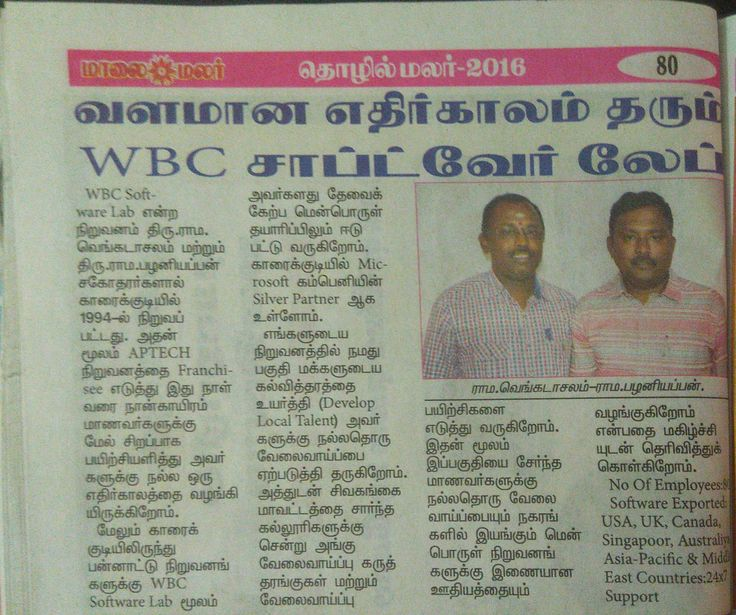 Published By The Malaimlar News Paper: About WBC and Its operations