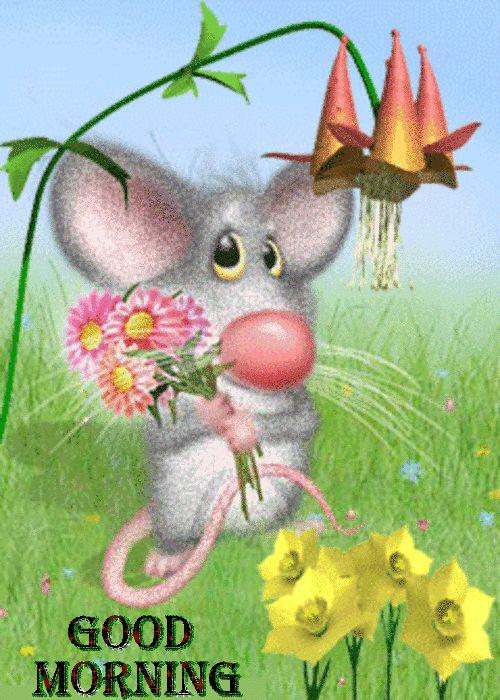 Анимированные открытки с мышами