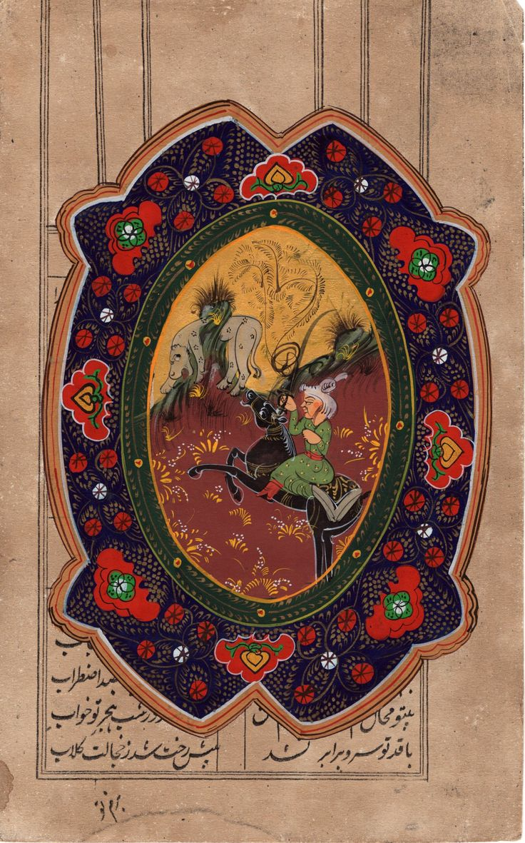 503 Best Images About Persian Iranian Art On Pinterest