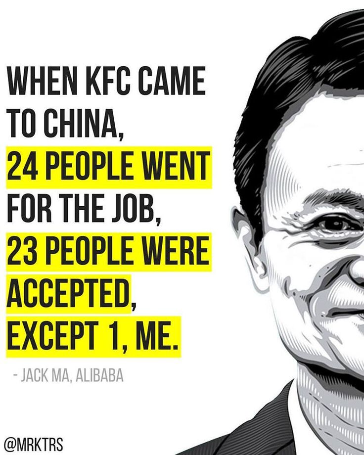 Jack Ma 🗣 Rejection makes you stronger