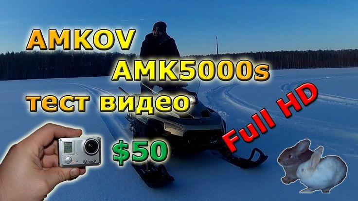 Экшн камера Amkov AMK 5000s   Тест видео