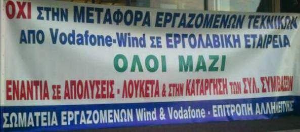 Σωματεία Vodafone-Wind (Μια Συζήτηση). Η συζήτηση με τα παιδιά από τα σωματεία είναι,πραγματικά, αποκαλυπτική