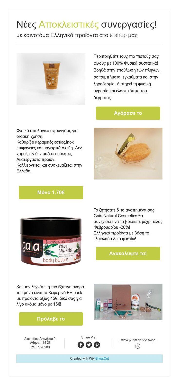Νέες Αποκλειστικές συνεργασίες!  με καινοτόμα Ελληνικά προϊόντα στο e-shop μας