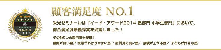 顧客満足度 NO.1 栄光ゼミナールは、「イード・アワード2014 塾部門 小学生部門」において、総合満足度最優秀賞を受賞しました。
