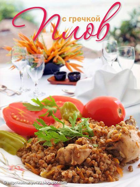 Кулинарная книга Алии: 329. Плов с гречкой
