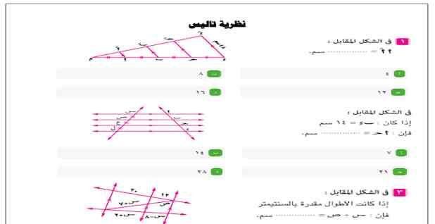 اختبارات المعاصر الالكترونية فى الهندسة للصف الاول الثانوى ترم اول 2021 Chart Line Chart