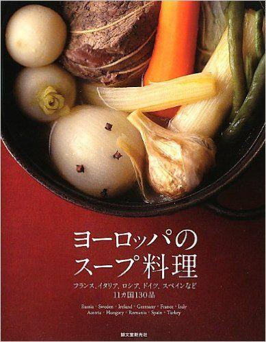 ヨーロッパのスープ料理―フランス、イタリア、ロシア、ドイツ、スペインなど11カ国130品 : 誠文堂新光社 : 本 : Amazon