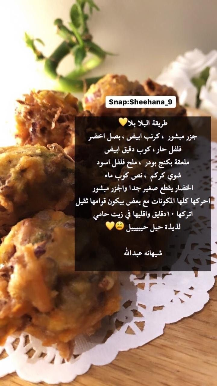 Pin By اfoz Albogami On طبخ Cookout Food Food Receipes Food Recipies