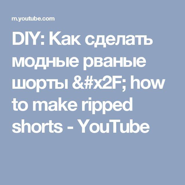 DIY: Как сделать модные рваные шорты / how to make ripped shorts - YouTube