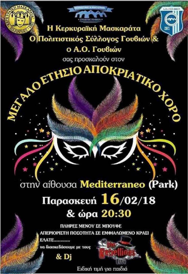 Mεγάλος Αποκριάτικος χορός, - 16/2/2018, Κέρκυρα