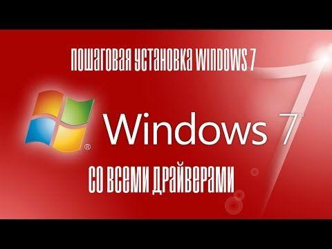 Установка Windows 7 с драйверами пошаговое руководство - YouTube