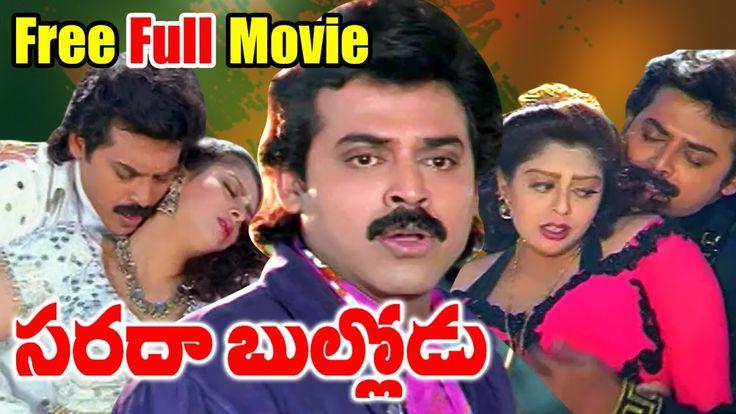 Babu Bangaram Venkatesh | Sarada Bullodu Full HD Movie | Venkatesh, Nagm...