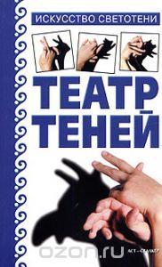 """Книга """"Театр теней: искусство светотени"""" И. С. Скрипник - купить книгу ISBN 5-17-031784-0 с доставкой по почте в интернет-магазине Ozon.ru"""