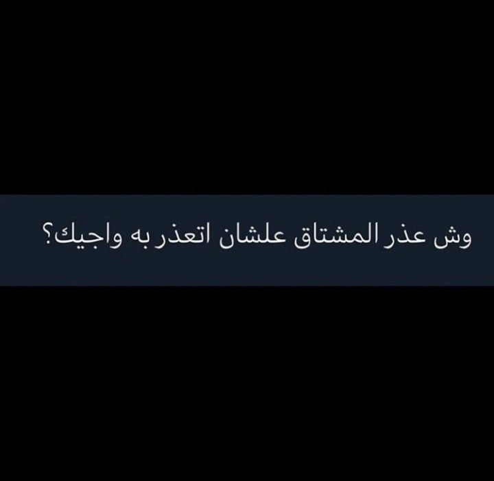 Pin By 𝚁 𝚊𝚡 On مقولات بيسيات عباراتت In 2021 Love Smile Quotes Beautiful Arabic Words Feelings Quotes
