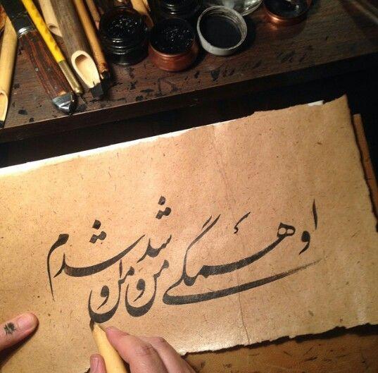 Persian calligraphy  نستعلیق