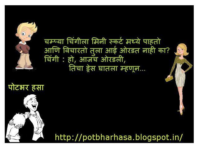 Potbhar Hasa - English Hindi Marathi Jokes Chutkule Vinod : Champya and Chingi Marathi Jokes