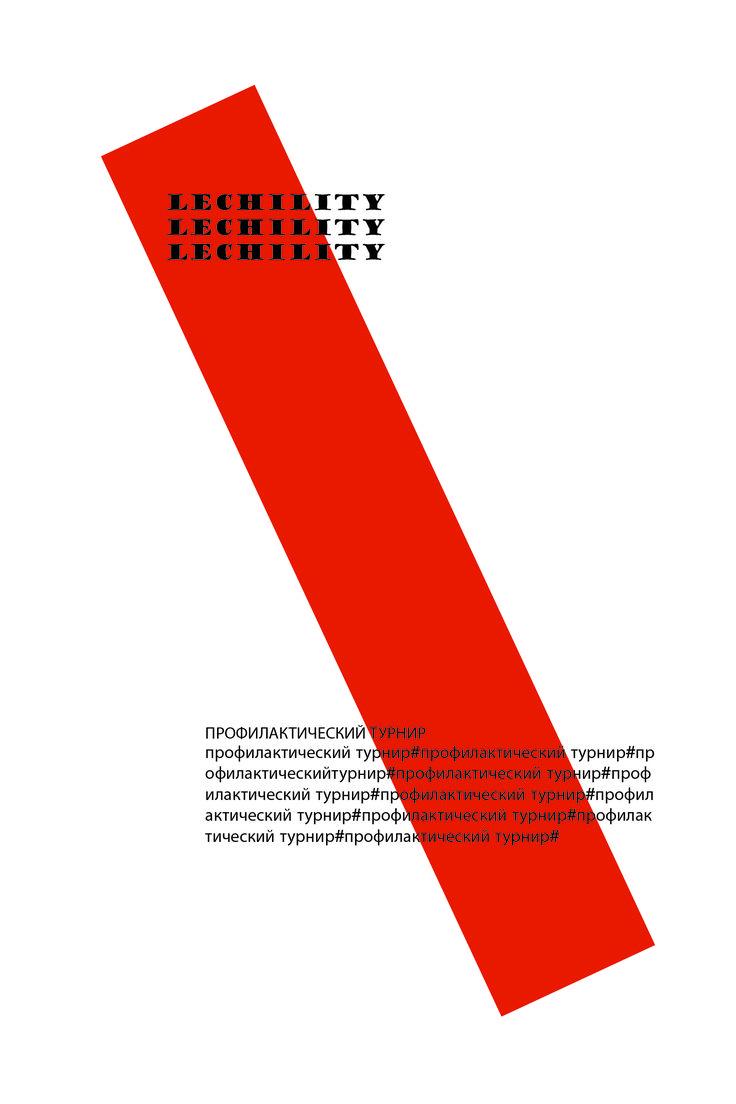 шрифтовой плакат 5