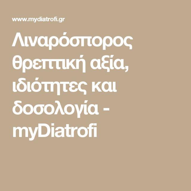 Λιναρόσπορος θρεπτική αξία, ιδιότητες και δοσολογία - myDiatrofi