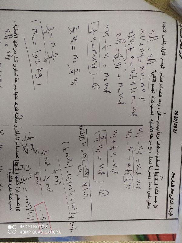 تم الإجابة عليه حل ورقة عمل فيزياء Sheet Music