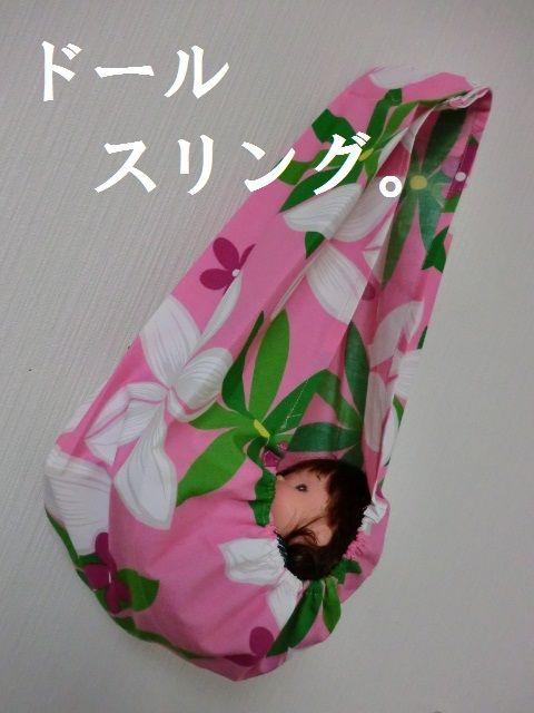 「メルちゃん☆スリング」メルちゃんや、ぽぽちゃんなど、子供用のお人形さんをだっこ・おんぶできるスリングです。直線縫いのみで出来ますので、簡単ですよ♪[材料]お好みの布/5ミリ幅程度の平ゴム