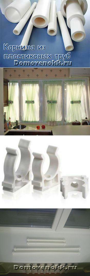 Карниз для штор из пластиковых труб своими руками